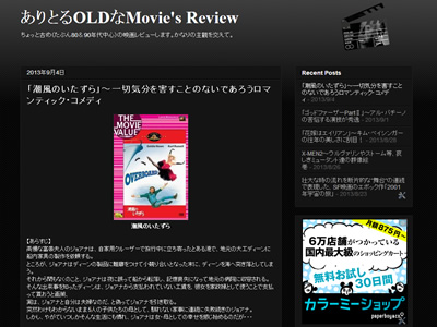 ありとるOLDなMovie's Review